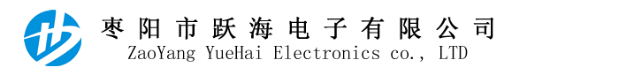 枣阳市跃海电子有限公司